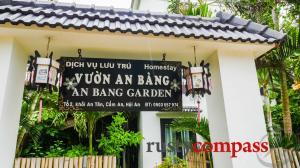 An Bang Garden Homstay, An Bang Beach, Hoi An